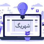 راه اندازی قالب جدید وبسایت